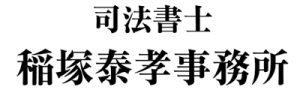司法書士稲塚泰孝事務所